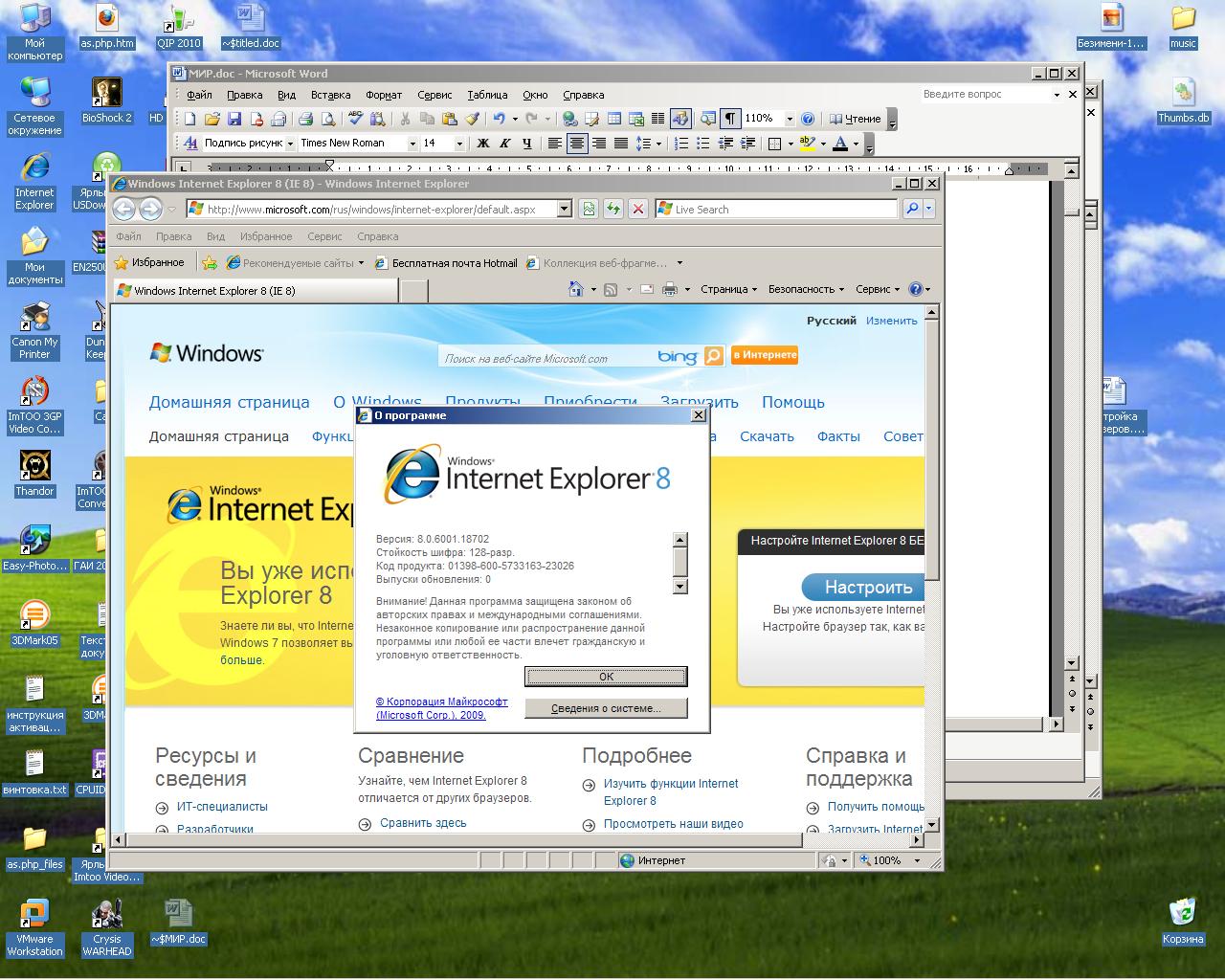 Обновить Internet Explorer
